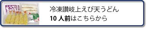 冷凍讃岐上えび天うどん (10人前)