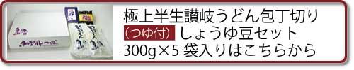 極上半生讃岐うどん包丁切り(つゆ付)・しょうゆ豆セット 300g×5袋入