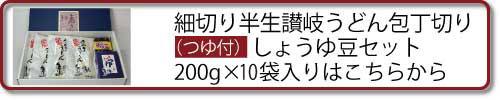 細切り半生讃岐うどん(つゆ付)200g×10袋・しょうゆ豆セット