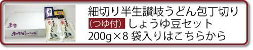 細切り半生讃岐うどん(つゆ付)200g×8袋・しょうゆ豆セット