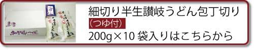 細切り半生讃岐うどん・つゆ付 200g×10袋
