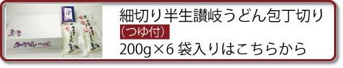 細切り半生讃岐うどん・つゆ付 200g×6袋