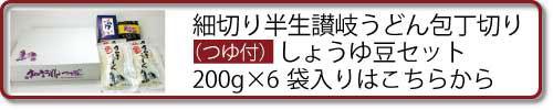 細切り半生讃岐うどん(つゆ付)200g×6袋・しょうゆ豆セット
