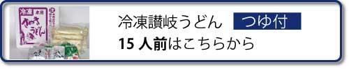 冷凍讃岐うどん・つゆ付(15人前)