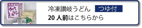 冷凍讃岐うどん・つゆ付(20人前)