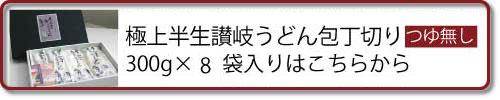 極上半生讃岐うどん・包丁切り(つゆ無し) 300g×8袋