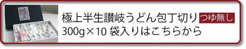 極上半生讃岐うどん・包丁切り(つゆ無し)300g×10袋