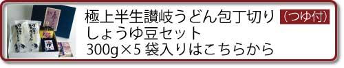 極上半生讃岐うどん包丁切り(つゆ付)しょうゆ豆セット 300g×5袋入