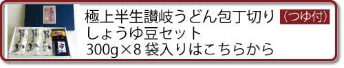 極上半生讃岐うどん包丁切り(つゆ付)300g×8袋・しょうゆ豆セット