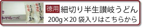 徳用細切り半生讃岐うどん 200g×20袋