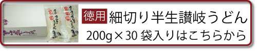 徳用細切り半生讃岐うどん 200g×30袋